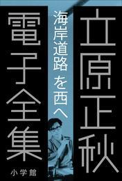 立原正秋 電子全集7 『海岸道路を西へ』 漫画