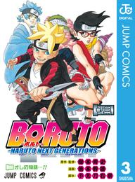 BORUTO-ボルト- -NARUTO NEXT GENERATIONS- 3 漫画