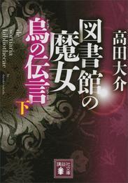 図書館の魔女 烏の伝言 2 冊セット 最新刊まで