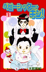 ベビーシッター・ギン! (1-9巻 全巻) 漫画