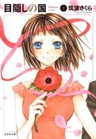 目隠しの国  [文庫版] (1-5巻 全巻) 漫画