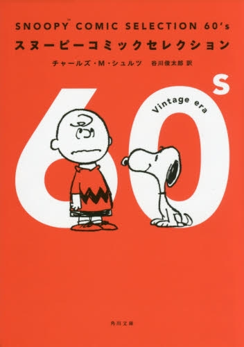Snoopy Comic Selection 60's 漫画