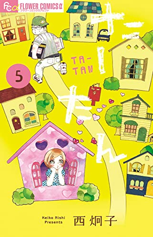 たーたん (1-2巻 最新刊) 漫画