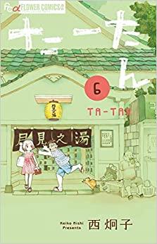 たーたん (1-4巻 最新刊) 漫画