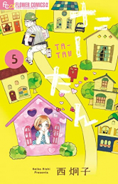 たーたん (1-4巻 最新刊)