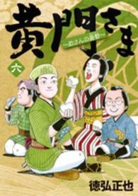 黄門さま〜助さんの憂鬱〜 漫画