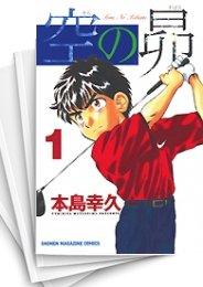 【中古】空の昴 (1-21巻) 漫画