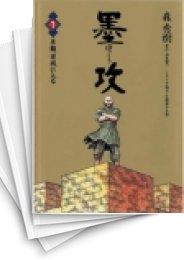 【中古】墨攻 (1-11巻) 漫画