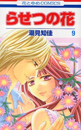 らせつの花 (1-9巻 全巻) 漫画