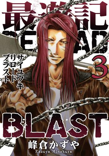 最遊記RELOAD BLAST (1-3巻 最新刊) 漫画