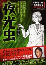 夜光虫 (1-7巻 全巻) 漫画