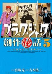 ブラック・ジャック創作秘話 5 冊セット全巻 漫画