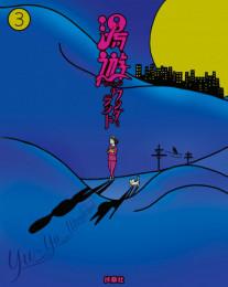 湯遊ワンダーランド 3 冊セット全巻