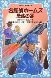 【児童書】名探偵ホームズ恐怖の谷