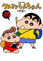 クレヨンしんちゃん 20巻 漫画