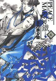 PEACE MAKER 鐵 6巻 漫画