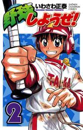 野球しようぜ! 2 漫画