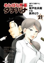 めしばな刑事タチバナ21 箱アイス愛すべし 漫画