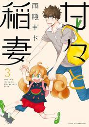 甘々と稲妻(3) 漫画