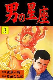男の星座(3) 漫画