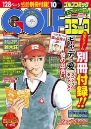 GOLFコミック 2014年10月号 漫画