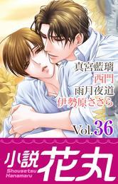 小説花丸 Vol.36 漫画