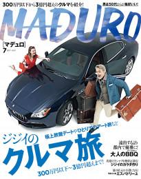 MADURO(マデュロ)2017年7月号 漫画