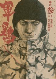 極厚版『軍鶏』 巻之参 (7~9巻相当) 漫画