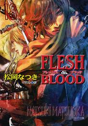 FLESH & BLOOD18 漫画