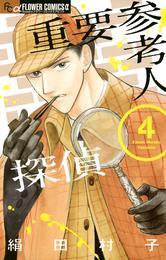 重要参考人探偵(4) 漫画