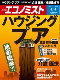 週刊エコノミスト (シュウカンエコノミスト) 2017年04月04日号 漫画