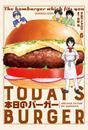 本日のバーガー 6巻 漫画