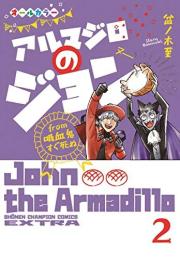 アルマジロのジョン from 吸血鬼すぐ死ぬ(1巻 最新刊))
