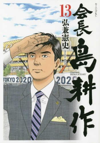 会長 島耕作 (1-11巻 最新刊) 漫画