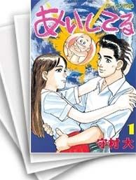 【中古】あいしてる (1-26巻) 漫画