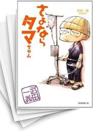 【中古】さよならタマちゃん 1 漫画