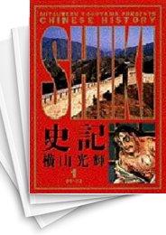 【中古】史記 1998年版 [新装版] (1-15巻) 漫画