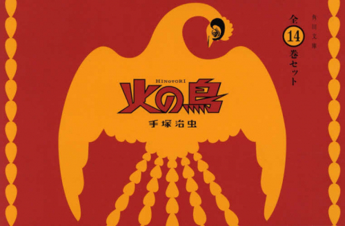 【ライトノベル】火の鳥 全14巻セット (全1冊)