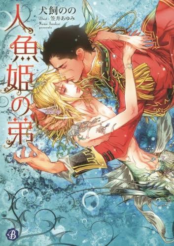 【ライトノベル】人魚姫の弟 漫画
