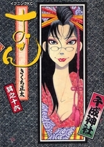 おせん (1-16巻 全巻) 漫画
