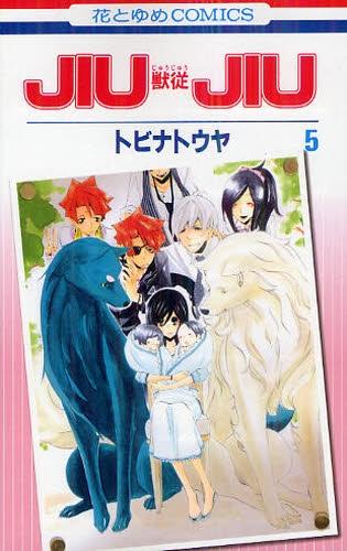 JIUJIU -獣従- (1-5巻 全巻) 漫画