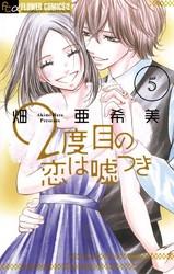 2度目の恋は嘘つき 5 冊セット全巻 漫画