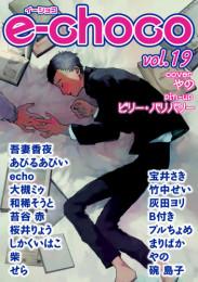 e-choco 16 冊セット最新刊まで 漫画