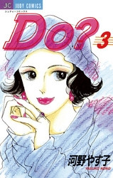 Do(ドゥー)? 3 冊セット全巻 漫画
