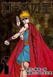 格闘士ローマの星 漫画