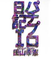 パチプロ日記 10 冊セット最新刊まで 漫画