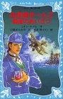 【児童書】名探偵ホームズ最後のあいさつ