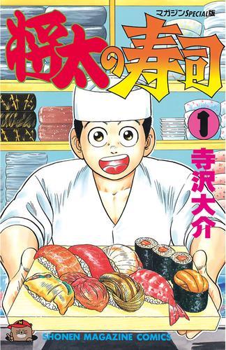 将太の寿司 漫画