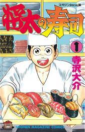 将太の寿司(1) 漫画