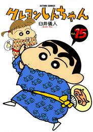 クレヨンしんちゃん 15巻 漫画